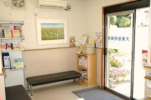 大東動物病院photo